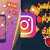 موقع لزيادة متابعين الانستقرام صاروخي بدون نقاط وبدون حساب وهمي auto free instagram follower