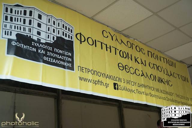 Εκλογές για νέο Δ.Σ. πραγματοποιούν οι Πόντιοι φοιτητές στη Θεσσαλονίκη