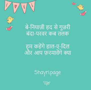 Top 10 Best Urdu shayari on Love life shayari