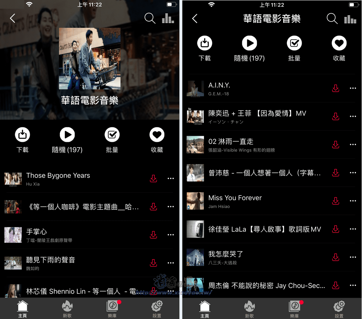 YoungTunes 免費音樂 App 兼具廣播電台