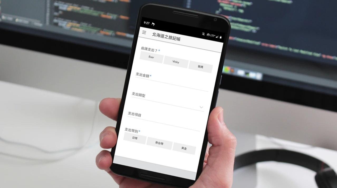 Google 表單 3 分鐘製作手機 App ,免費免程式碼的另類方法