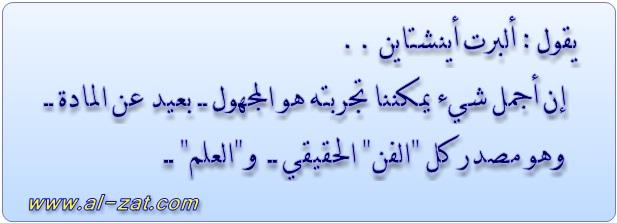المعرفة أهم وسائل تطوير الذات ولكن ما هي المعرفة؟ Alzat-web-01