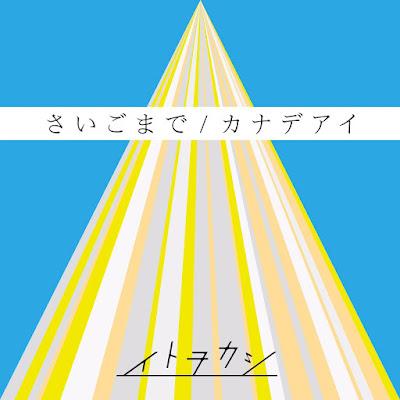 Itowokashi - Kanadeai Lyrics - OP 4 Sousei no Onmyouji