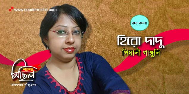হিরো দাদু