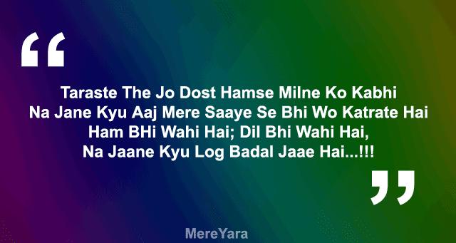 Broken Friendship Sad Shayari on Dosti, Emotional SMS