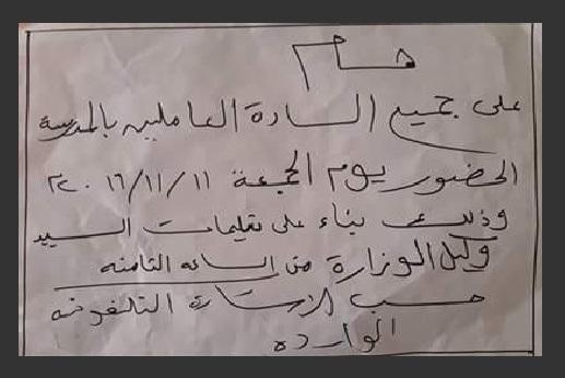 تعليمات ورادة لبعض المدارس بضرورة حضور المعلمين يوم الجمعه الموافق 11 / 11 / 2016 من الساعة الثامنة صباحاً
