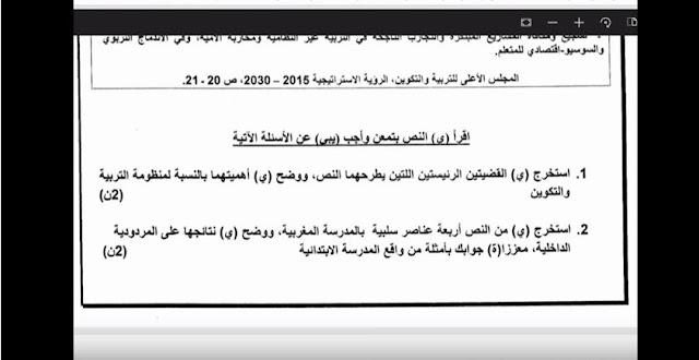 مقترح تصحيح الوضعية الاختبارية للمجال البيداغوجي و الممارسة المهنية لسنة 2017