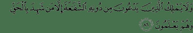 Surat Az-Zukhruf Ayat 86