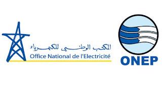 المكتب الوطني للكهرباء والماء الصالح للشرب - قطاع الكهرباء: مباريات لتوظيف 899 منصب في عدة تخصصات. الترشيح قبل 05 يوليوز 2017