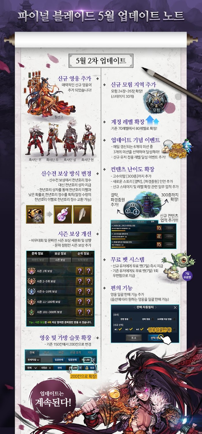 Final Blade - 80 Level Cap, Free 7 day Pet and More
