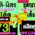 มาแล้ว...เลขเด็ดงวดนี้ 3ตัวตรงๆ หวยซอง ชุดญาติ-มิตร ชุดเดียวรวย งวดวันที่ 16/4/61