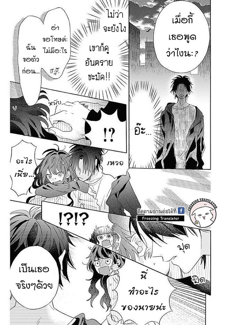 Kimi to Wonderland - หน้า 24