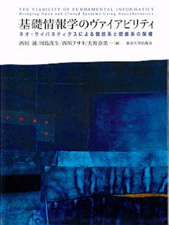 6 基礎情報学のヴァイアビリティ ネオ・サイバネティクスによる開放系と閉鎖系の架橋 [Kiso Joho Gaku No Vai Abiritei Neo Cybernetics Niyoru Kaiho Kei to Heisa Kei No Kakyo]