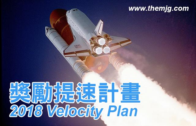 Velocity Plan獎勵提速計畫