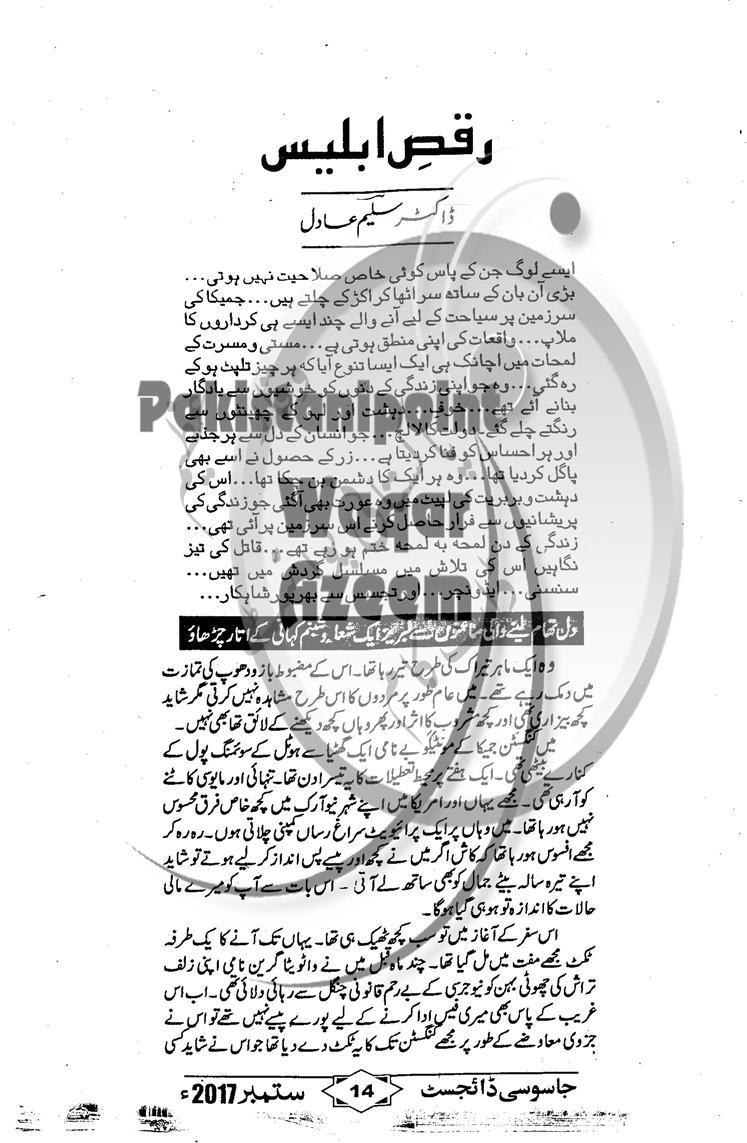 Free Urdu Digests: Raqs e iblees novel by Dr Saleem Adal