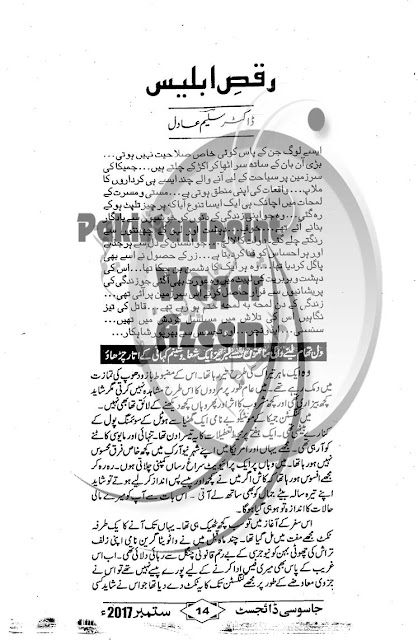 Free download Raqs e iblees novel by Dr Saleem Adal pdf