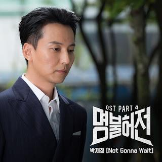 Download Mp3, Video, Lyrics [Single] Park Jae Jung - Deserving of the Name OST Part.4