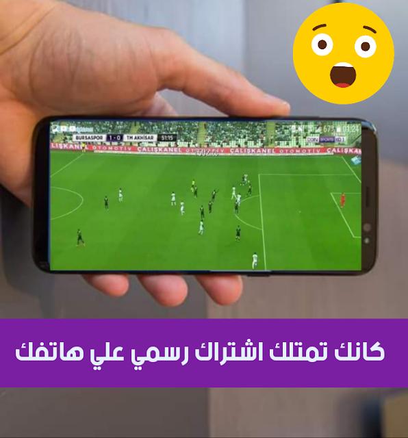 افضل تطبيق التطبيق المميز Extra Tv لمشاهدة جميع القنوات