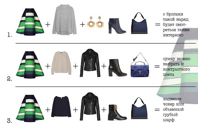 Способы комплектации широкой юбки