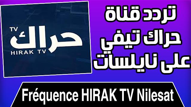 تردد قناة حراك تيفي HIRAK TV على نايلسات عوض قناة المغاربية