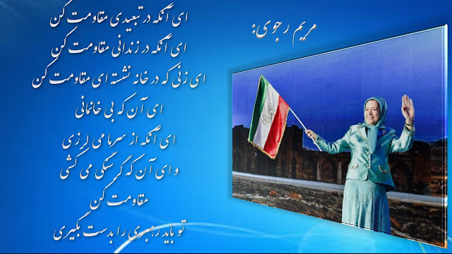 ایران-گزارش کامل گردهمایی بزرگ مقاومت ایران ،سخنان مریم رجوی19تیر1395