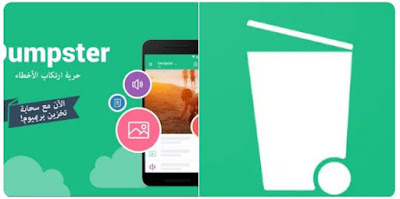 تحميل تطبيق Dumpster افضل حل لاسترجاع الملفات المحذوفة بدون روت مجانا