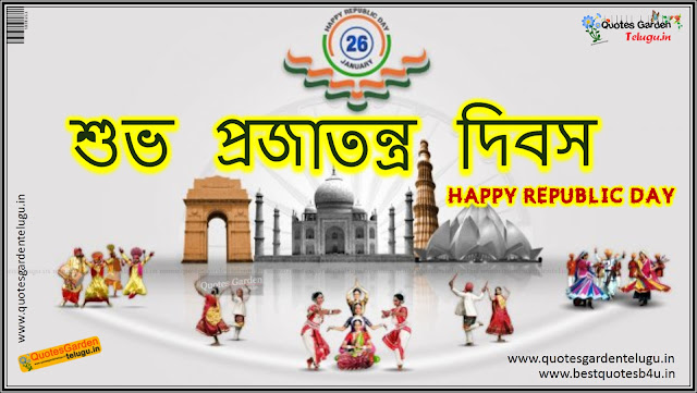 Happy Republicday 2017 shubho prajatantra dibas greetings wishes hd images in Bengali