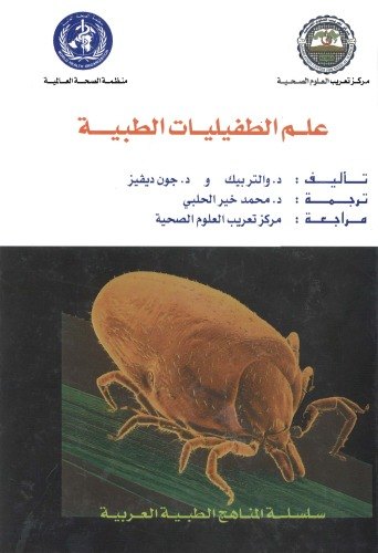 كتب طبية مترجمة للعربية