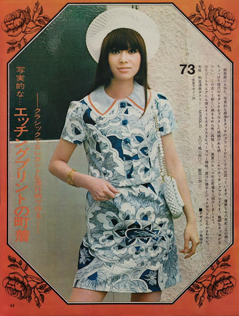 Young Japanese Women S Fashion Of The Late 1960s Vintage