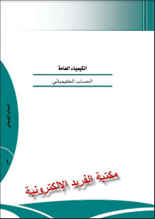 قراءة وتحميل كتاب الحسابات الكيميائية pdf أونلاين، تقنية مختبرات كيميائية، د. عصام صابر، الكيمياء العامة 150 كيم، تحميل برابط مباشر مجانا
