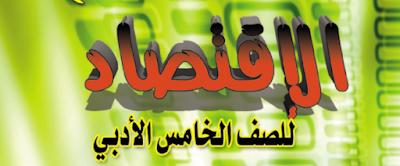 ملزمة الأقتصاد للصف الخامس الأدبي الأستاذ ماجد محمد