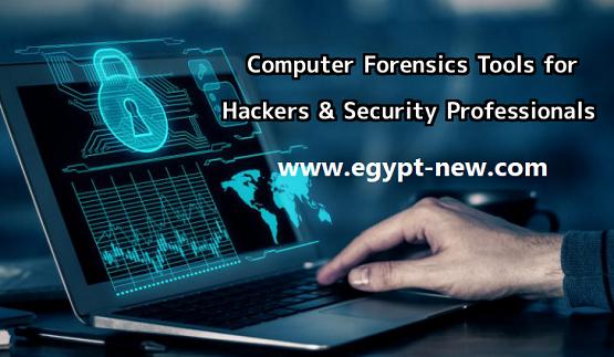 أهم أدوات الطب الشرعي للكمبيوتر للمتسللين والمتخصصين في الأمن