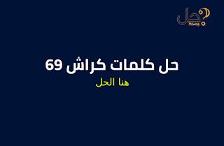حل كلمات كراش رقم 69 كلمات مبعثرة