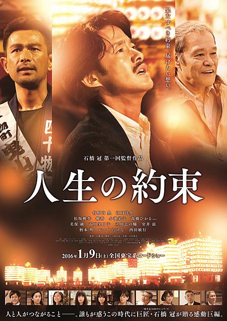 http://www.yogmovie.com/2018/02/lifes-promise-jinsei-no-yakusoku-2016.html