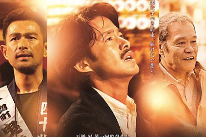 Life's Promise / Jinsei no Yakusoku / 人生の約束 (2016) - Japanese Movie
