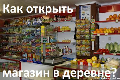 Как открыть магазин в деревне с нуля