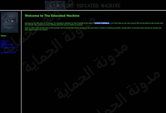 The Educated Machine - مدونة الحماية