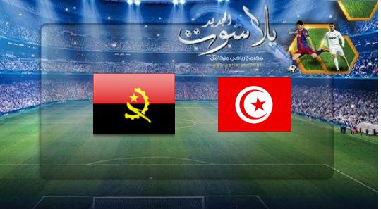 نتيجة مباراة تونس وانجولا اليوم 24-06-2019 بطولة كأس الأمم الأفريقية