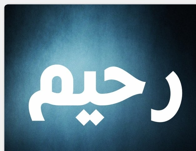 معنى أسم رحيم وحكم تسميته فى الإسلام