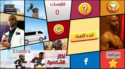 تحميل لعبة جاتا المصرية 2018 محمد رمضان Download Egyptian game gta