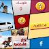 تحميل لعبة جاتا المصرية 2016 محمد رمضان Download Egyptian game gta