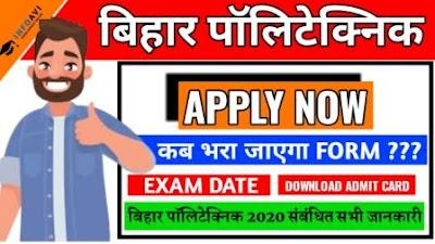 बिहार पॉलीटेचिकन 2020 का फॉर्म कब भरा जायेगा, Bihar Plytechnic online form date, bihar polytechnic 2020, Polytechnic ka form kab Ayega, Infoavi,