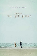Sinopsis Drama Korea Should We Kiss First