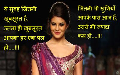 Best Subah Shayari hd image