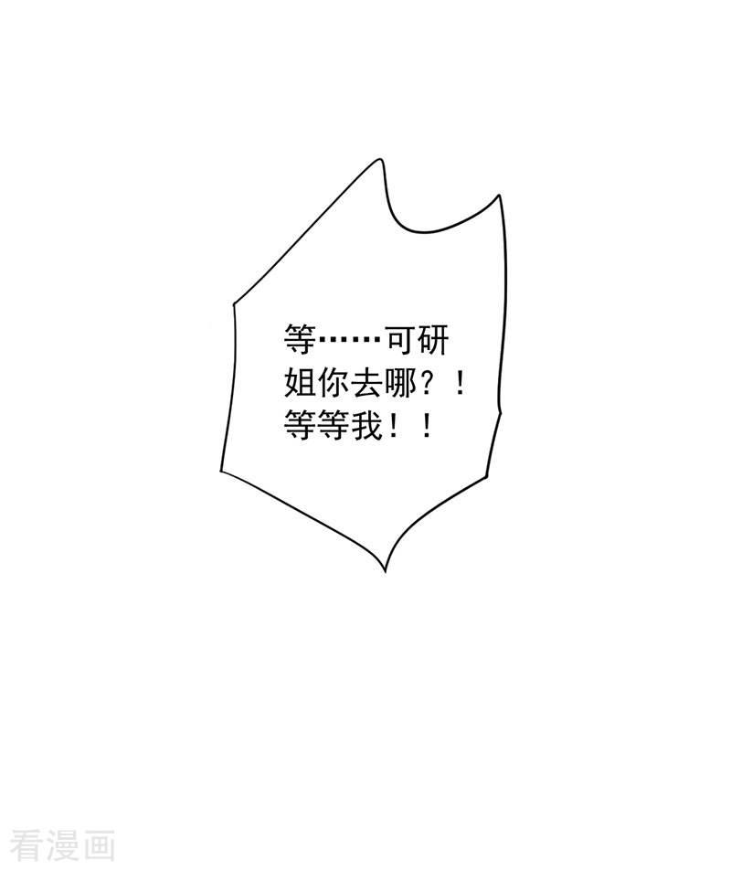 落難千金的逆襲: 203話 煜城不見了?! - 第16页
