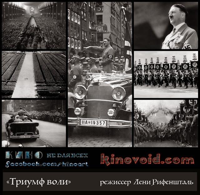 «Триумф воли», Режиссер Лени Рифеншталь