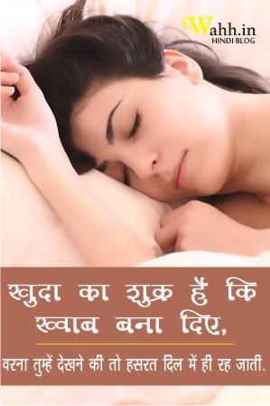 hasarat-dil-me-rah-jati-hindi-status