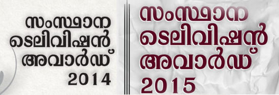 Kerala State Television Awards for 2014 and 2015 anounced