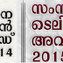 Kerala State Television Awards for 2014 and 2015 announced