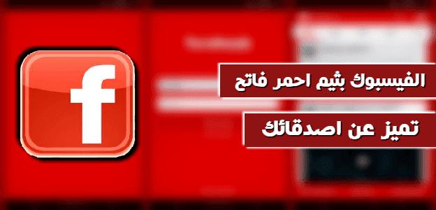 تحميل فيس بوك احمر للاندرويد apk آخر اصدار 2018 ثيم احمر